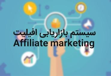سیستم بازاریابی افیلیت Affiliate marketing