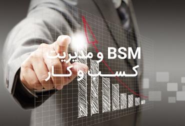 BSM و مدیریت کسب و کار