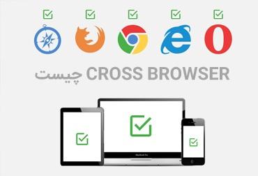 cross browser چیست