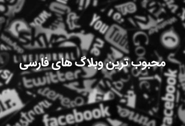 محبوب ترین وبلاگ های فارسی