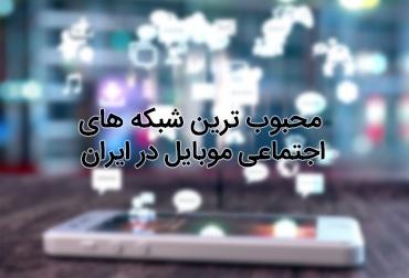 محبوب ترین شبکه های اجتماعی موبایل در ایران