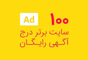 برترین سایت های درج آگهی رایگان