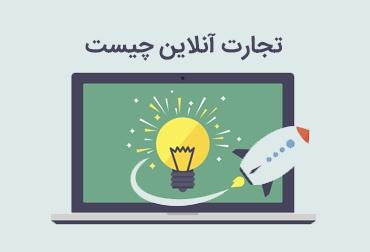 تجارت آنلاین چیست