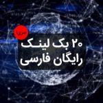 ۲۰ بک لینک رایگان فارسی