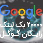 ۲۰۰۰۰ بک لینک رایگان گوگل