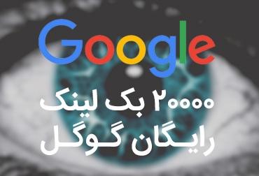 20000 بک لینک رایگان گوگل