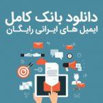 دانلود بانک کامل ایمیل های ایرانی رایگان