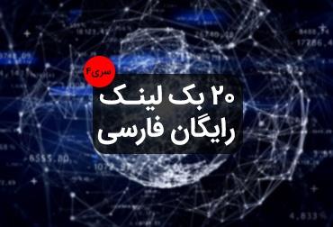 ۲۰ بک لینک رایگان فارسی سری4