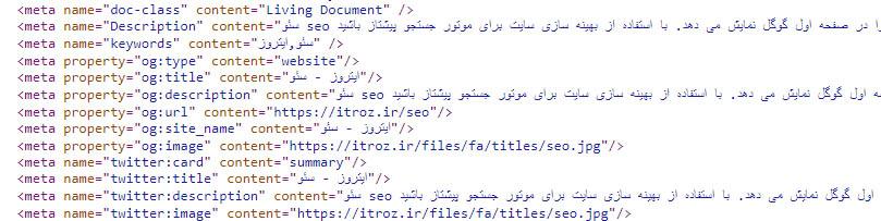 متاتگ کلمات کلیدی و توضیحات در سورس سایت ایتروز