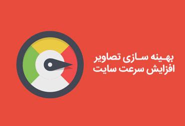 بهینه سازی تصاویر افزایش سرعت سایت