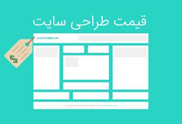 قیمت طراحی سایت