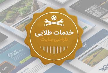 خدمات طلایی طراحی سایت