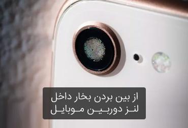 از بین بردن بخار داخل لنز دوربین گوشی موبایل