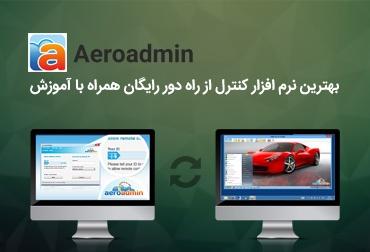 aeroadmin نرم افزار کنترل از راه دور رایگان