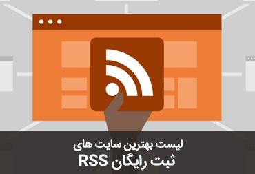 لیست بهترین سایت های ثبت رایگان rss