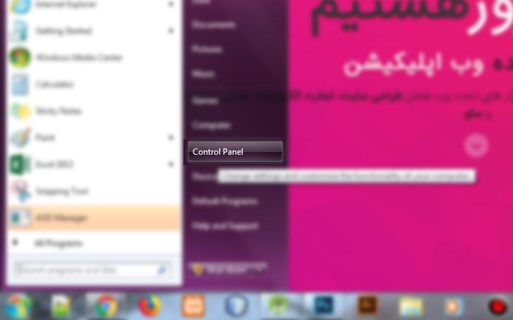 برای شروع از قسمت Start یا همان لوگوی ویندوز کلیک کرده مانند تصویر گزینه Control Panel را انتخاب نماید.