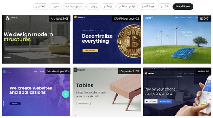 قالب های طراحی سایت ارزان