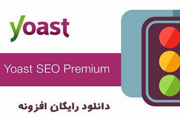 دانلود رایگان افزونه yoast wordpress seo premium v12.6.1