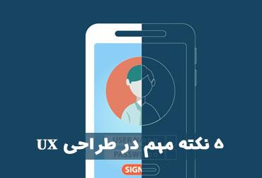 ۵ نکته مهم در طراحی UX