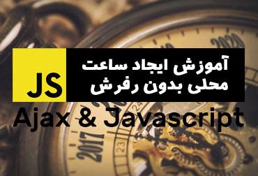 آموزش ایجاد ساعت محلی بدون رفرش با جاوا اسکریپت