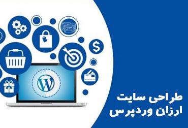 طراحی سایت ارزان وردپرس