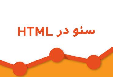 سئو در html