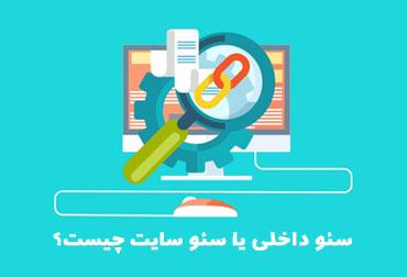 سئو داخلی یا سئو سایت چیست؟