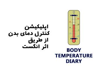 اپلیکیشن کنترل دمای بدن