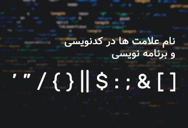 علامت ها در کدنویسی و برنامه نویسی