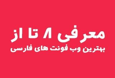 معرفی ۸ تا از بهترین وب فونت های فارسی ۱۳۹۹