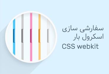سفارشی سازی اسکرول بار با webkit